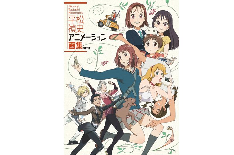 『ユーリ!!! on ICE』の平松禎史 初の作品集『平松禎史 アニメーション画集』