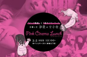 pink-cinema-lunch_00