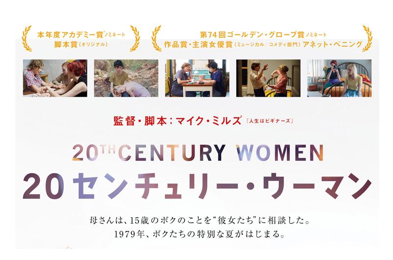 6/3公開『20センチュリー・ウーマン』予告編