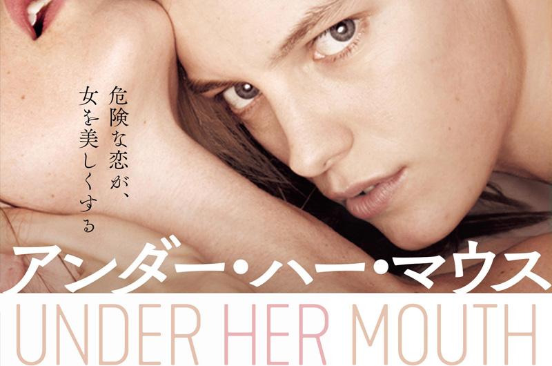 ユニセックスなモデル、エリカ・リンダー初主演レズビアン映画『アンダー・ハー・マウス』公開決定