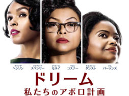 hidden-figures-release-day-poster_00