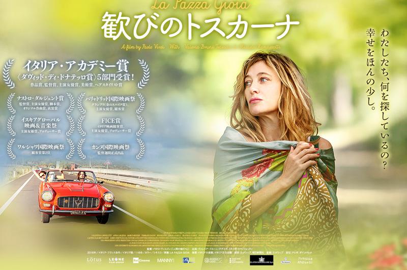 対象的な2人の女性の逃避行を描くイタリア映画『歓びのトスカーナ』公開日決定