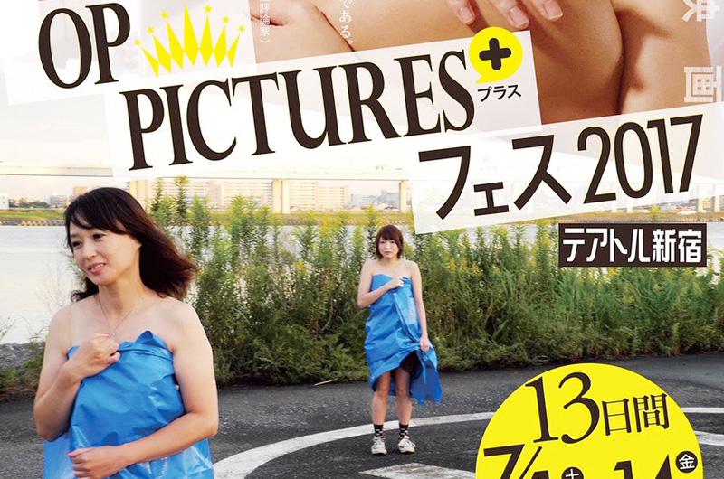7/1〜ピンク映画をR15+に再編集した「OP PICTURES+フェス2017」から一押しの『プリンセス 甘く危険な休日』
