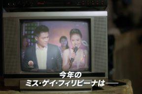 7/22公開、フィリピンのトランスジェンダー一代記『ダイビューティフル』日本語版予告編