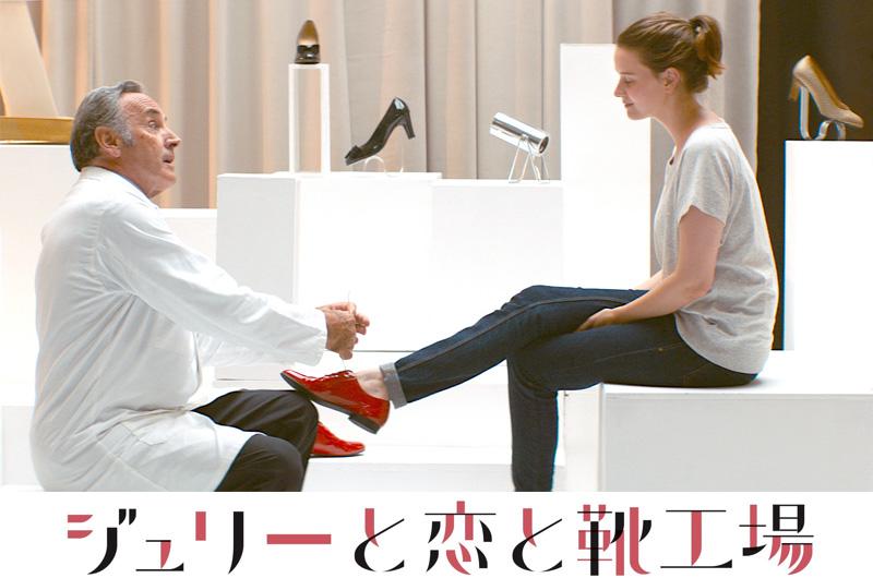 9/23(⼟・祝)フレンチ・ミュージカル映画『ジュリーと恋と靴⼯場』公開決定