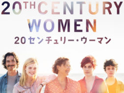 20th-century-women-j-dvd-release_00