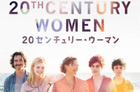 20th-century-women-j-dvd-release_00