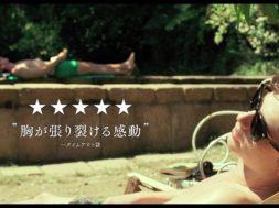 17歳と24歳の男性同士の恋を描く、4月公開『君の名前で僕を呼んで』日本語版予告編