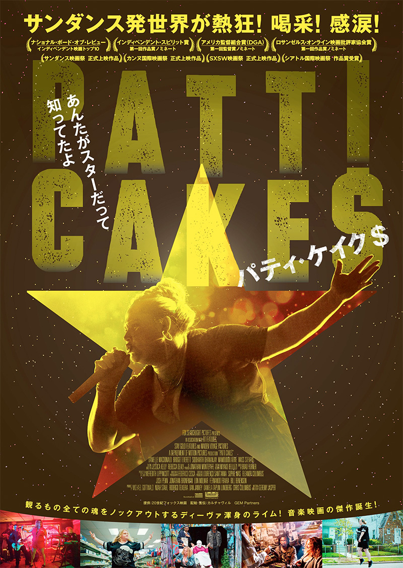 4/27公開どん底女性がラップでサクセスしていく『パティ・ケイク$』日本版予告編