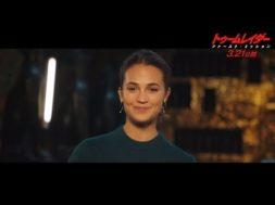 『トゥームレイダー ファースト・ミッション』アリシア・ヴィキャンデルからのメッセージ映像