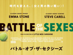 battle-of-the-sexes-j-release_00