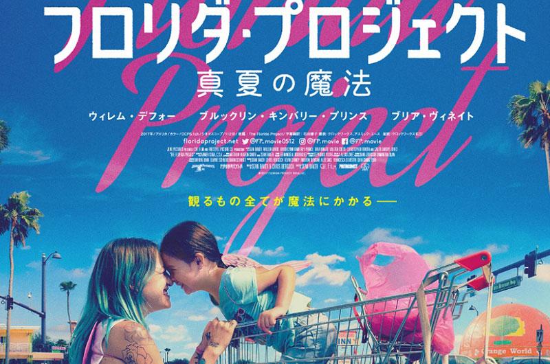 5/12公開、『タンジェリン』監督最新作『フロリダ・プロジェクト 真夏の魔法』日本版予告編