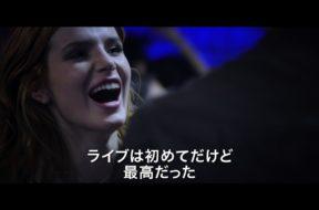 5/11公開『ミッドナイト・サン ~タイヨウのうた~』日本版予告編