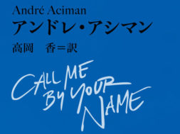 call-me-by-your-name-j-book_00