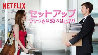 セットアップ: ウソつきは恋のはじまり | Netflix