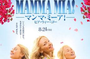 mammamia-herewegoagain-j-trailer-poster_00