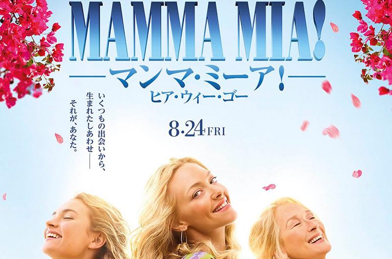 8/24(金)公開『マンマ・ミーア! ヒア・ウィー・ゴー』日本版本予告&ポスター公開