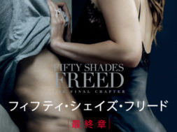 fifty-shades-freed-j-teaser_00