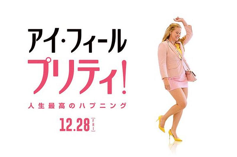 12/28公開、キューティー映画名脚本チームの初監督作『アイ・フィール・プリティ! 人生最高のハプニング』日本版特報