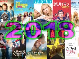 2018-cuemovie_00