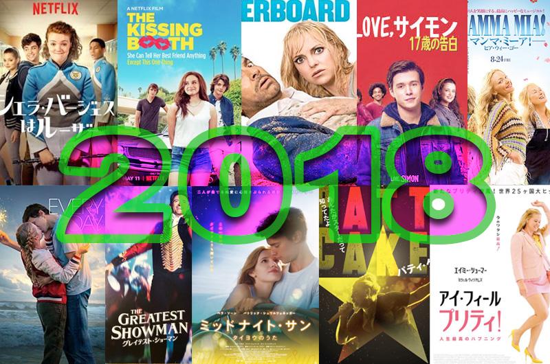 平成最後の!2018年キューティー映画総括