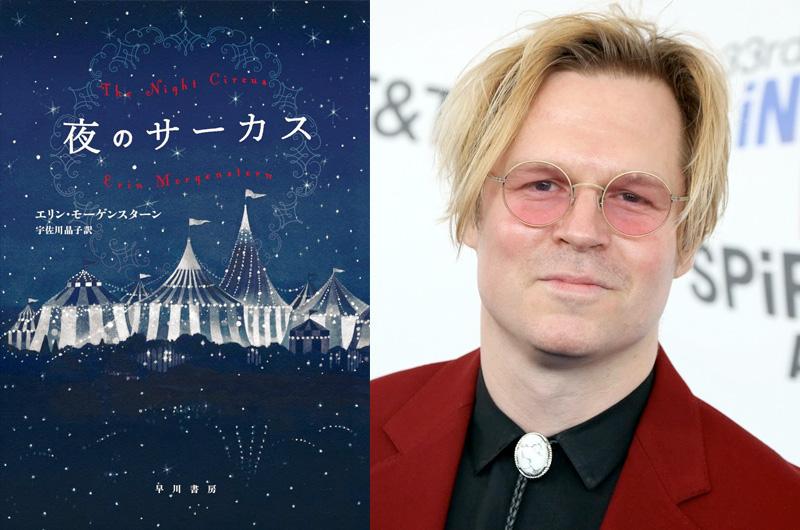 『The Night Circus(原作邦題:夜のサーカス)』映画化の監督に『パティ・ケイク$』ジェレミー・ジャスパー