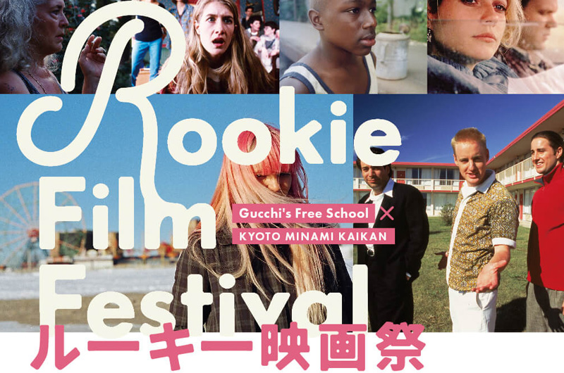 9月6日(金)〜「ルーキー映画祭」新生・京都みなみ会館にて開催