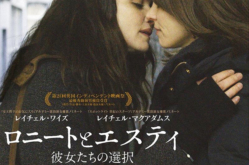 レイチェル・ワイズ&レイチェル・マクアダムス共演『ロニートとエスティ 彼女たちの選択』 日本公開決定
