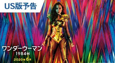 正式邦題と日本公開時期決定『ワンダーウーマン 1984』予告編