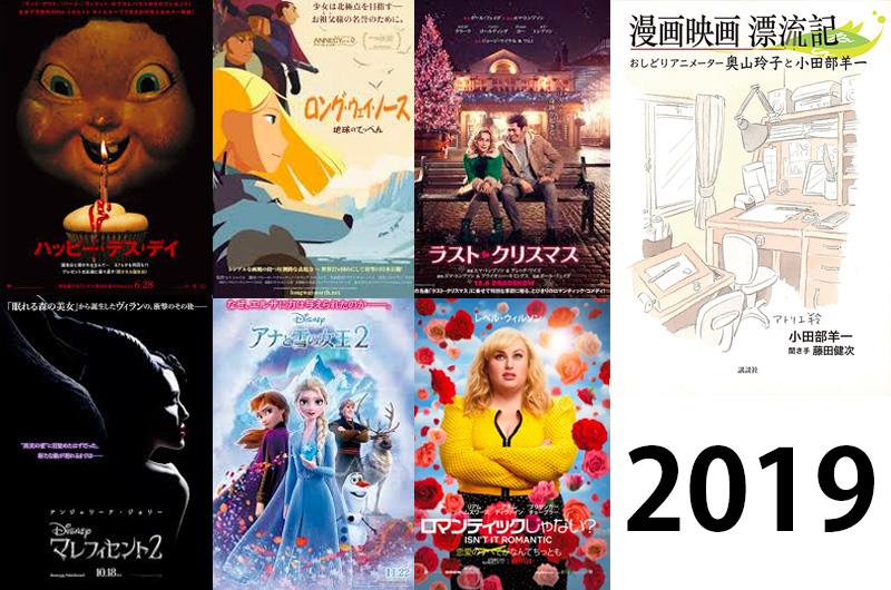 2019年キューティー映画総括
