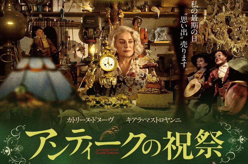 カトリーヌ・ドヌーヴ主演『アンティークの祝祭』4月下旬公開決定