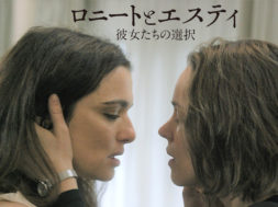 disobedience-about-love-scene_00
