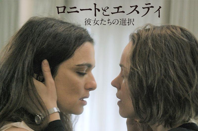 2/7(金)公開『ロニートとエスティ 彼女たちの選択』レイチェル・ワイズ&マクアダムスがラブシーンを語る