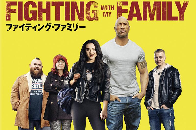『ファイティング・ファミリー』2020年4月22日(水)ブルーレイ&DVDリリース!