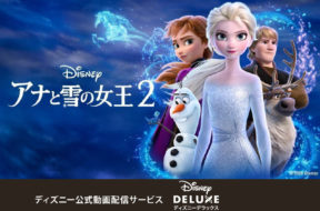 frozen2-disneydeluxe-rental_00