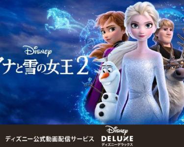 frozen2-disneydeluxe-rental_00