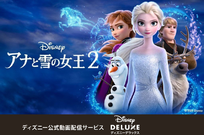 『アナと雪の女王2』4/22〜期間限定レンタル配信開始!