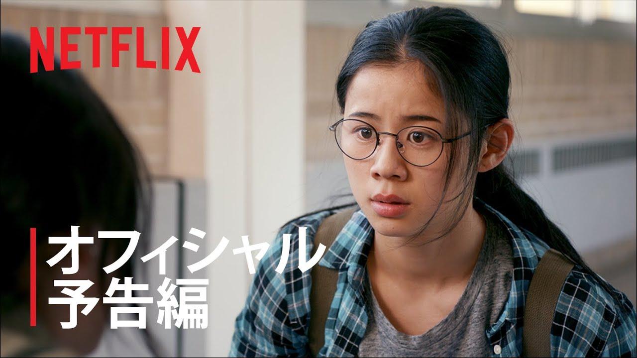 ラブレターの代筆から複雑な三角関係に…Netflixキューティー映画『ハーフ・オブ・イット: 面白いのはこれから』予告編