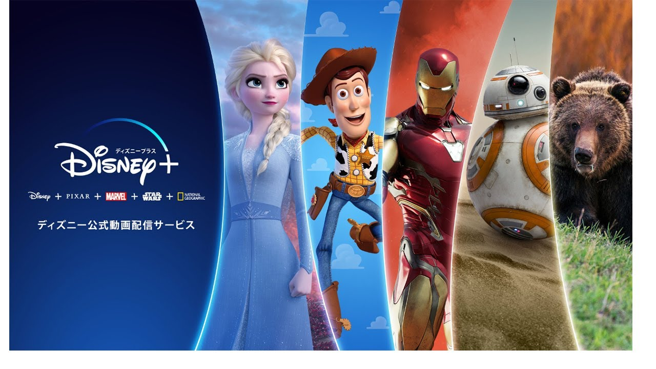 Disney+(ディズニープラス)6月11日(木)より日本でサービス開始!