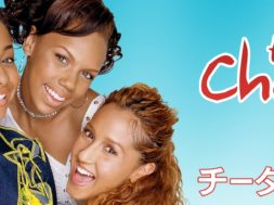 Cheetah_Girls_JPN_Keyart_L316_HD_1920x608-5dbcbfe27902409da3fb706f