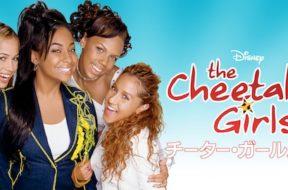 Cheetah_Girls_JPN_L178_HD_1920x1080-5dbcbfe20b8d680e73577ff2
