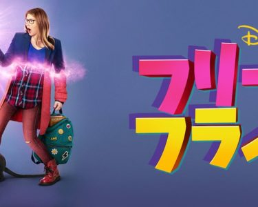 Disney_Freaky_Friday_JPN_Keyart_Hero_L316_HD_1920x608-5c76d19789b833682065eae9