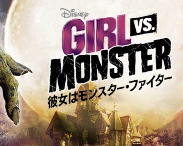 Disney_Girl_Vs._Monster_JPN_Keyart_Hero_L316_HD_1920x608-5d928f27df932b73e4a98159