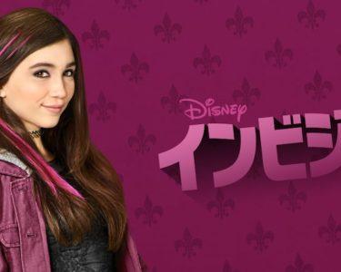 Disney_Invisible_Sister_JPN_Keyart_Hero_L316_HD_1920x608-5d8e85299b3a4e5be4b9a43e
