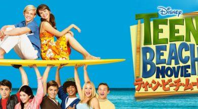 Disney_Teen_Beach_Movie_JPN_Keyart_Hero_L316_HD_1920x608-5d1170d906d0b24ecc2b6a0a