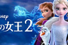 Frozen_2_JPN_Keyart_L316_HD_1920x608-5e46e33eef209fb19874d4dc