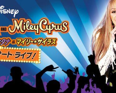 Hannah_Montana_And_Miley_Cyrus-_Best_Of_Both_Worlds_Concert_Tour_3D_JPN_Keyart_Hero_L316_HD_1920x608-5d23d6ded35fcfac82f337b5