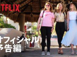 メールを消しにメキシコへ!Netflixキューティー映画『デスペラードス 〜崖っぷち女子旅〜』予告編