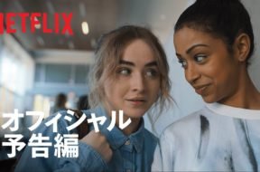 サブリナ・カーペンター主演、Netflix青春ダンス映画『Work It ~輝けわたし!~』予告編