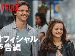 Netflix最高視聴数作品の続編『キスから始まるものがたり2』予告編